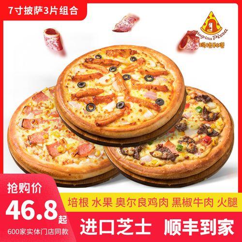 玛格利塔7寸套餐3片披萨成品榴莲培根牛肉加热即食