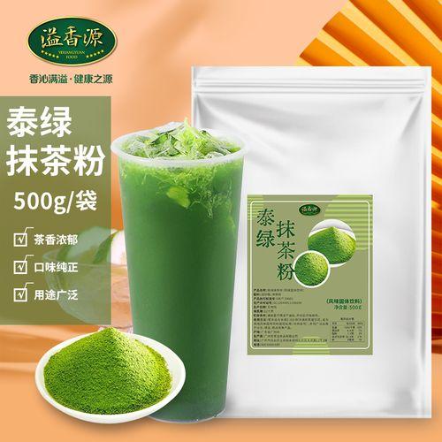 渣男柠檬茶原料 泰国绿茶绿抹茶粉绿茶粉奶茶烘焙饮品