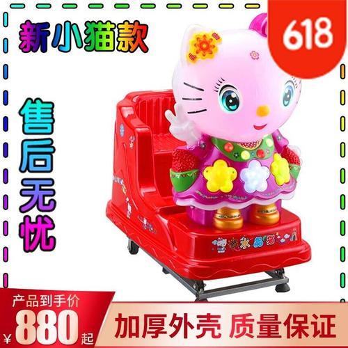 电动儿童摇摇车投币商用家用电动摇摆机摇摇机 一元