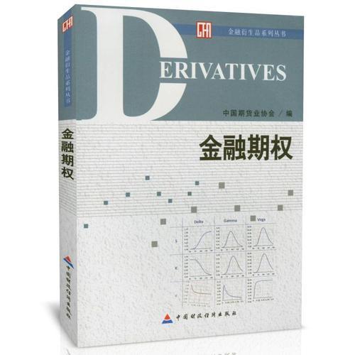 金融期权  金融衍生品系列丛书 中国期货业协会编