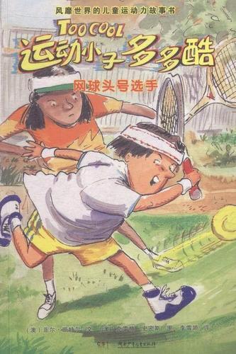 运动小子多多酷:网球头号选手文学菲尔·凯特尔文湖南