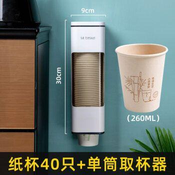 极度空间  纸杯架取杯器一次性杯子架自动饮水机取杯器免打孔纸杯架