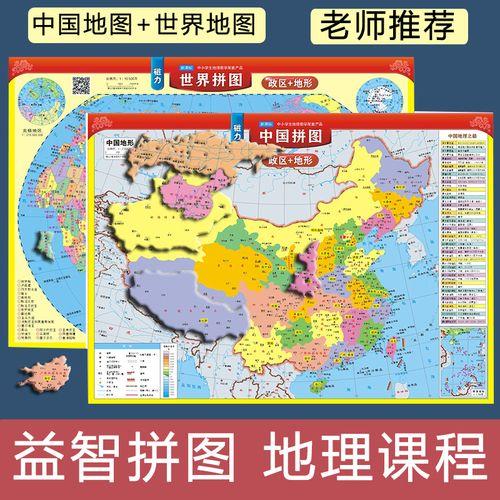 2021新版磁力中国地图世界地图拼图学生地理儿童大号.