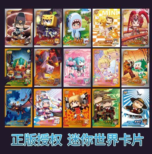迷你世界卡片全套收藏卡册儿童卡牌游戏ssr金卡gr卡3d
