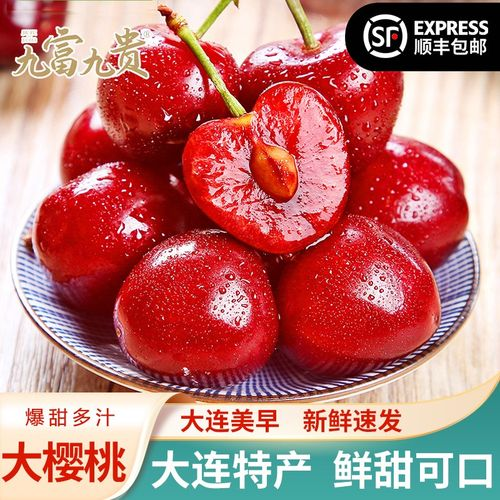 美早樱桃大连特产 28mmjj级净重1.8斤【甘甜美味好吃