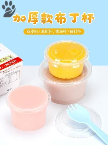 果冻盒子 带盖精致一次性布丁杯卡通可爱双皮奶碗塑料