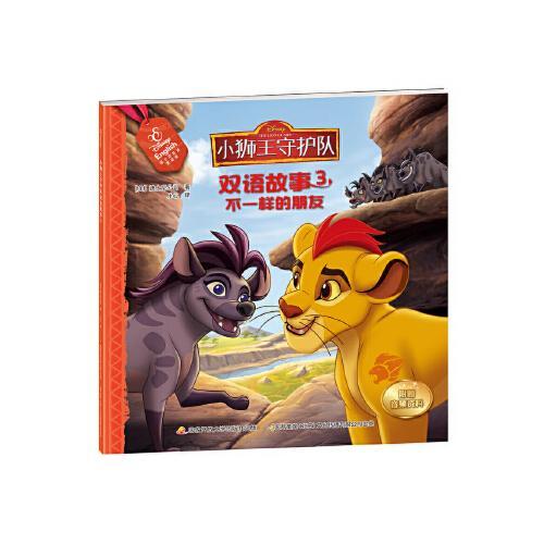 【全新正版】小狮王守护队双语故事3:不一样的朋友 [美]迪士尼公司