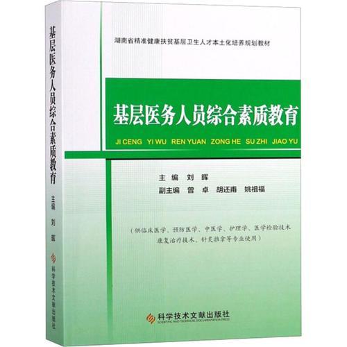基层医务人员综合素质教育(供临床医学,预防医学,中医