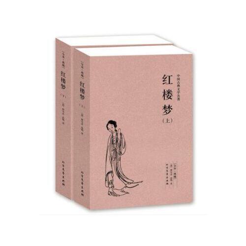 红楼梦书籍 上下册 足本典藏无删节 中国古典文学名著