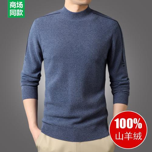 鄂尔多斯市100%纯羊绒衫男加厚半高领毛衣冬季中年