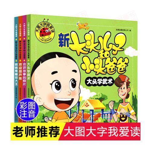 新大头儿子和小头爸爸书全套4册 注音版儿童读物4-7岁