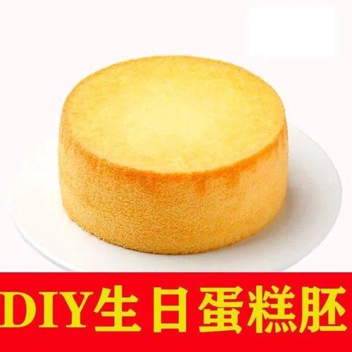蛋糕胚成品即食生日小蛋糕胚商用新鲜现烤亲子diy戚风
