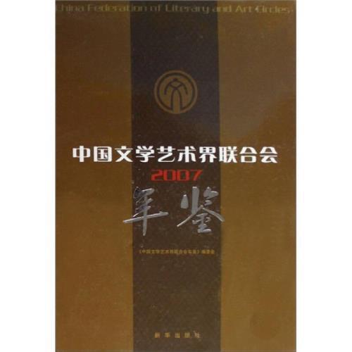 【特价秒】中国文学艺术界联合会年鉴(2007)新华出版社