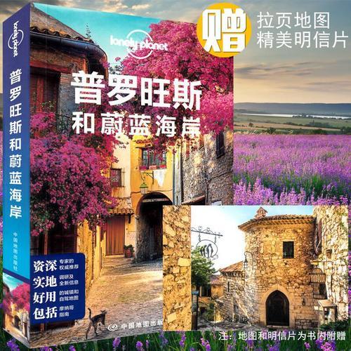 planet旅行指南系列:普罗旺斯和蔚蓝海岸 浪漫之旅 自由行 旅游书籍