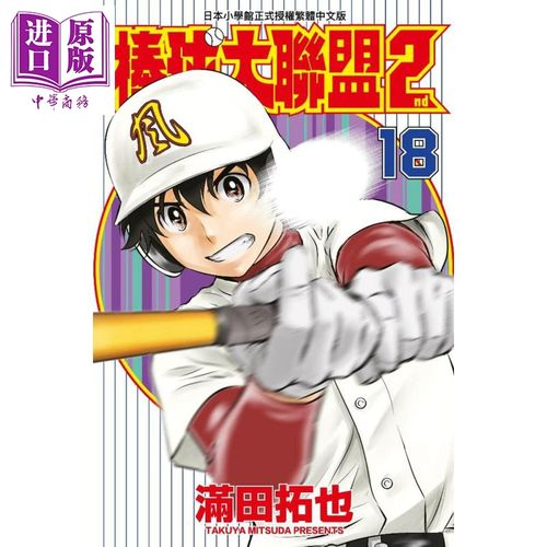 漫画 棒球大联盟2nd18 满田拓也 台版漫画书 青文【中