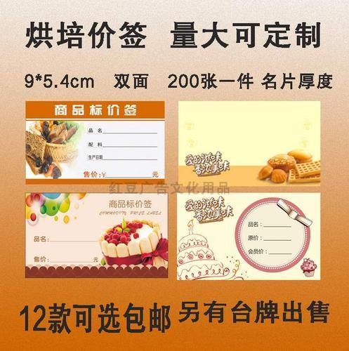标价牌面包标价签食品美味蛋糕商品标签商标纸卡片橙色烘培店加厚