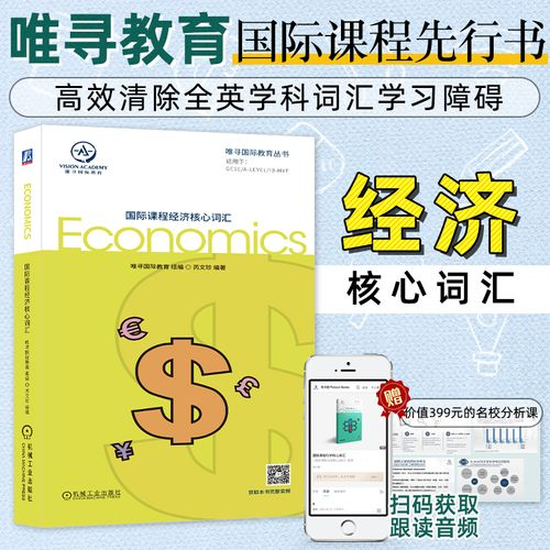 【经济】国际课程核心词汇系列 唯寻国际教育 全英学科词汇大全教材