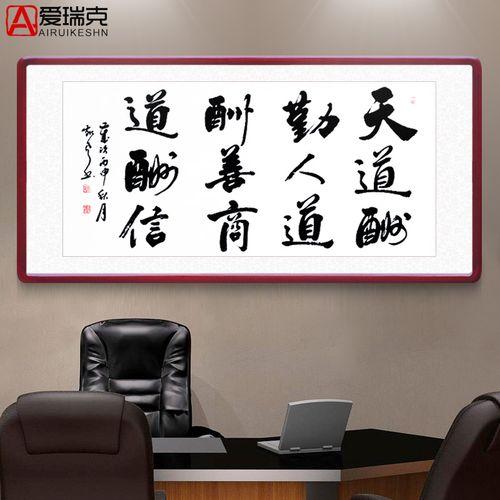 天道酬勤 手写真迹书法 字画书画客厅办公室装饰画挂画已装裱带框