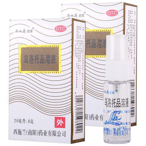 西施兰夏露 乌洛托品溶液 20ml 用于手足多汗腋臭狐臭