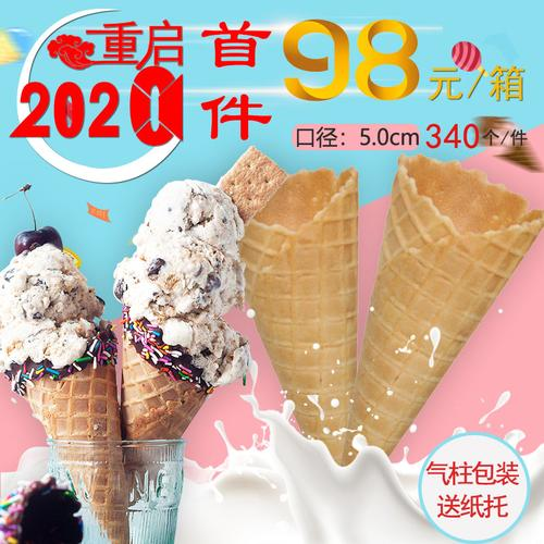 中国淇淋机蛋卷珍宝筒冰淇淋蛋筒340个甜筒皮冰淇淋脆