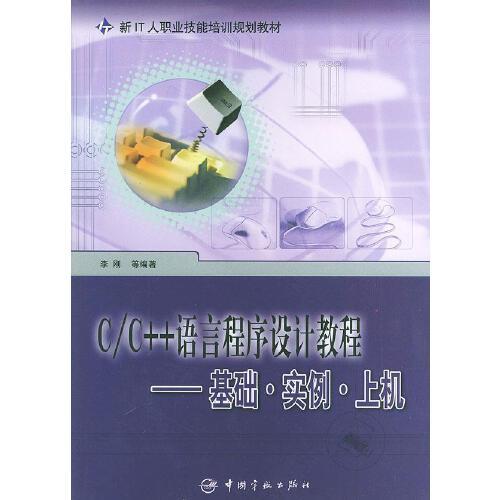 正版  c c语言程序设计教程:基础·实例·上机——新it人职业技能培训