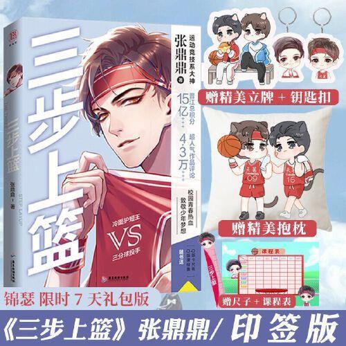 印签版 正版书籍 三步上篮 张鼎鼎 晋江文学城校园双男主纯爱小说