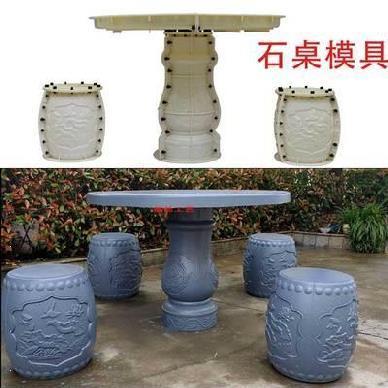 水泥花园.庭院棋石凳户外阳台园林塑钢圆桌