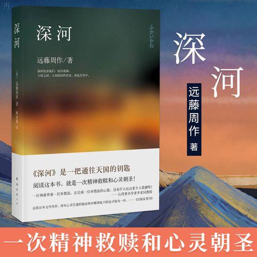 编著社会文学 日本文学 一把通往天国的钥匙 一次精神救赎和心灵朝圣