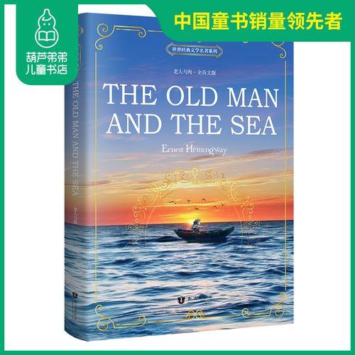 正版 老人与海英文版 海明威著 英语阅读书籍全英文原版书世界名著