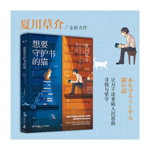 想要守护书的猫 外国文学小说现当代文学书籍课外阅读解忧杂货店夏目