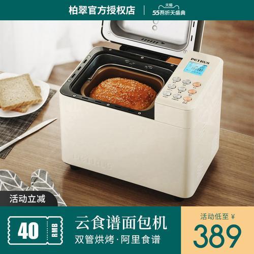 柏翠pe8855家用面包机多功能全自动和面发酵早餐吐司