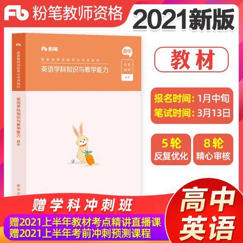 粉笔2021新版高中英语教师资格证考试教材用书高中英语学科知识与能力