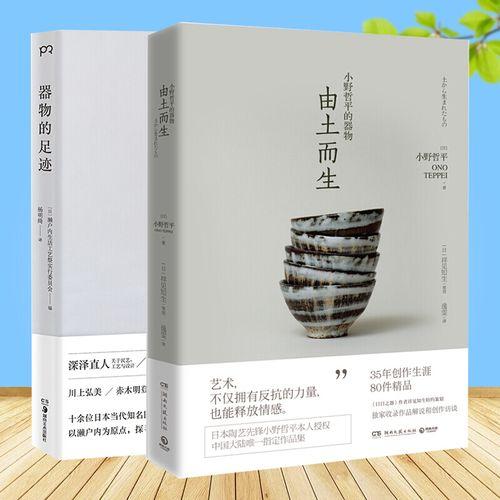 全2册 由土而生+器物的足迹 日本陶艺先锋小野哲平本人授权 日本生活