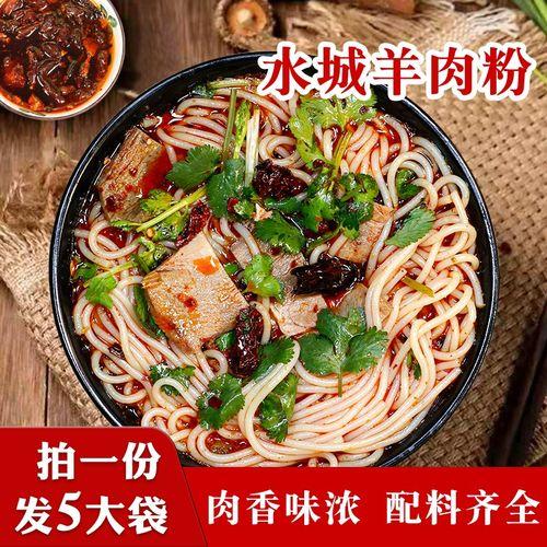 羊小妮羊肉粉 5袋装  贵州水城羊肉粉六盘水黑山羊肉米线速食地方特产