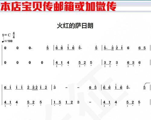 火红的萨日朗c调简易流行钢琴谱五线谱双手简谱共8页