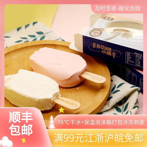 光明莫斯利安雪糕原味冰淇淋玫瑰花味冷饮冰激凌65g1支