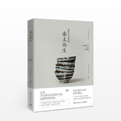 小野哲平的器物:由土而生小野哲平著 日本陶艺先锋 深受村上隆,奈良美