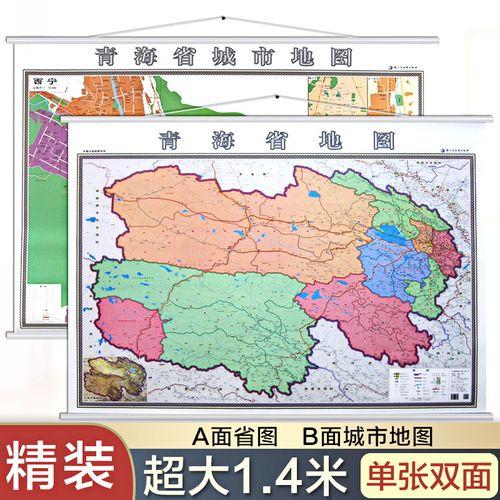 4*1米 超全开地图 详细版 省会城市主城区