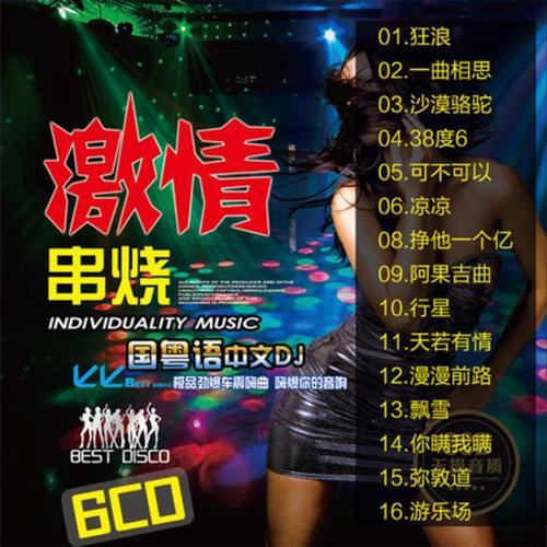 正版汽车载cd国粤语中文流行dj串烧劲爆嗨歌曲音乐cd