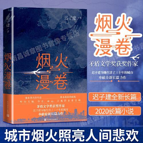 烟火漫卷 迟子建 2020年度中国好书文学艺术类长篇城市烟火照亮人间