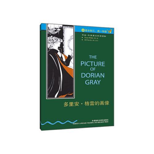 书虫牛津英汉双语读物:多里安格雷的画像(3级下适合初三,高一年级)