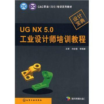 ug nx 5.0工业设计师培训教程
