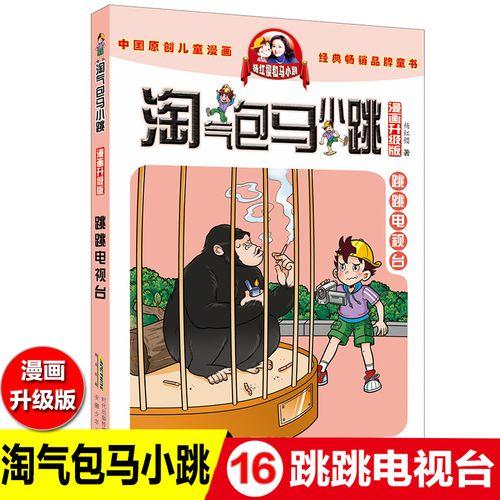 27册全套典藏版单买一本淘气包马小跳漫画版第二季跳跳跳电视台杨红樱