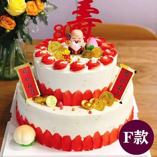 大型双层寿桃父母老人祝寿生日蛋糕订做同城配送
