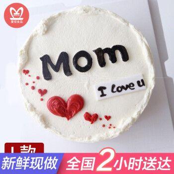 送妈妈水果生日蛋糕同城配送当日送达寓意平安健康全国订做送父母长辈