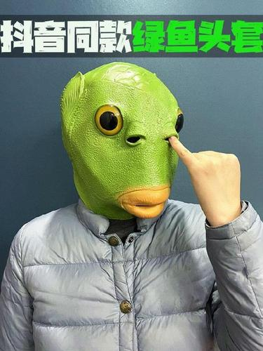 玩具动漫头套情侣人鱼头鱼面具冬季卡通绿鱼人头套