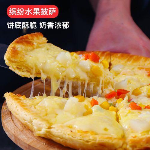 9寸大披萨半成品丹麦酥皮饼胚奶酪拉丝饼底培根水果