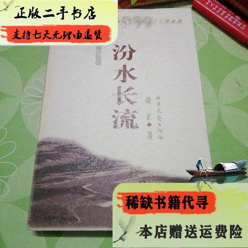 【二手9成新】山西文艺创作五十年精品选.长篇小说卷.汾水长流