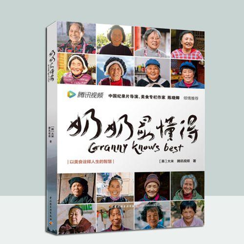 奶奶最懂得 大米 腾讯视频中国纪录片导演 美食专栏作家陈晓卿倾情