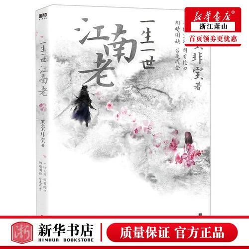 新华正版 一生一世江南老 墨宝非宝张倩 中国文学 中国文学小说 江苏